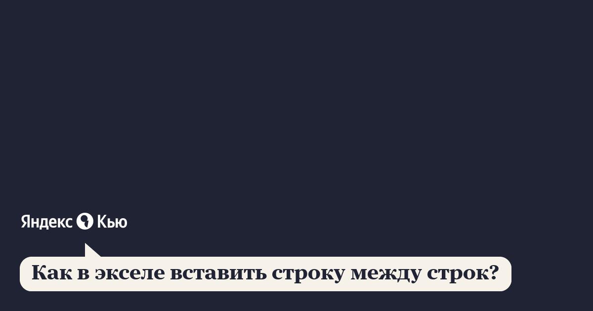 «Как в экселе вставить строку между строк?» – Яндекс.Кью
