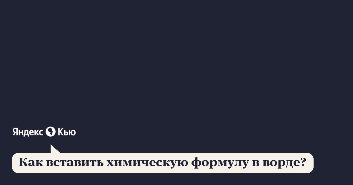 «Как вставить химическую формулу в ворде?» – Яндекс.Кью