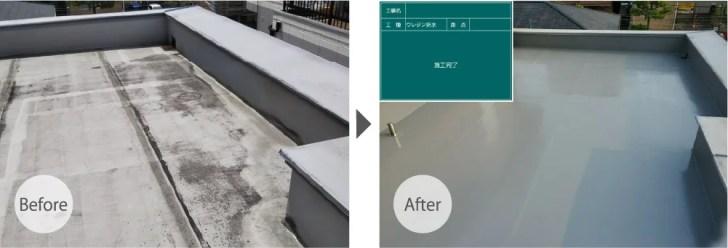市川市の屋上防水工事のビフォーアフター