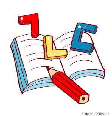 【韓国留学】留学前に韓国語を勉強しておくべきか。