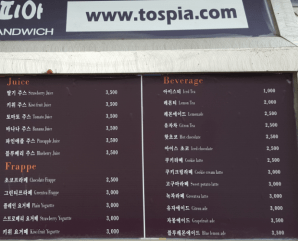 Cafe Tospia Menu 2