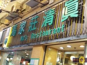 Hong Kong Trip   Part 1   Ma's Restaurant   Avenue of Star