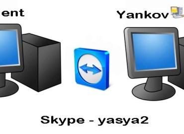 skype ремонт