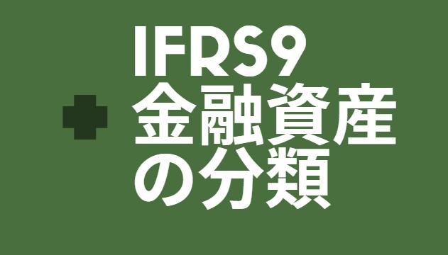 IFRS9 金融資産の分類