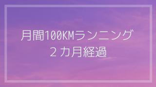 月間100kmランニング-2カ月経過