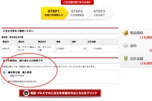FireShot Capture - インフォトップ:学ぶ・稼ぐ・アフィリエイト総合ASPサイト - https___www.infotop.jp_buy_order