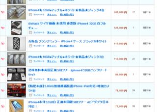 オークファン検索結果.PNG