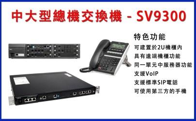 未分類– 專業台灣|越南|中國總機工程與弱電整合網路佈線首選– 曜鴻企業