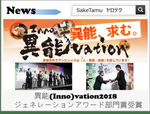 20181024_異能(Inno)vation2018部門賞受賞