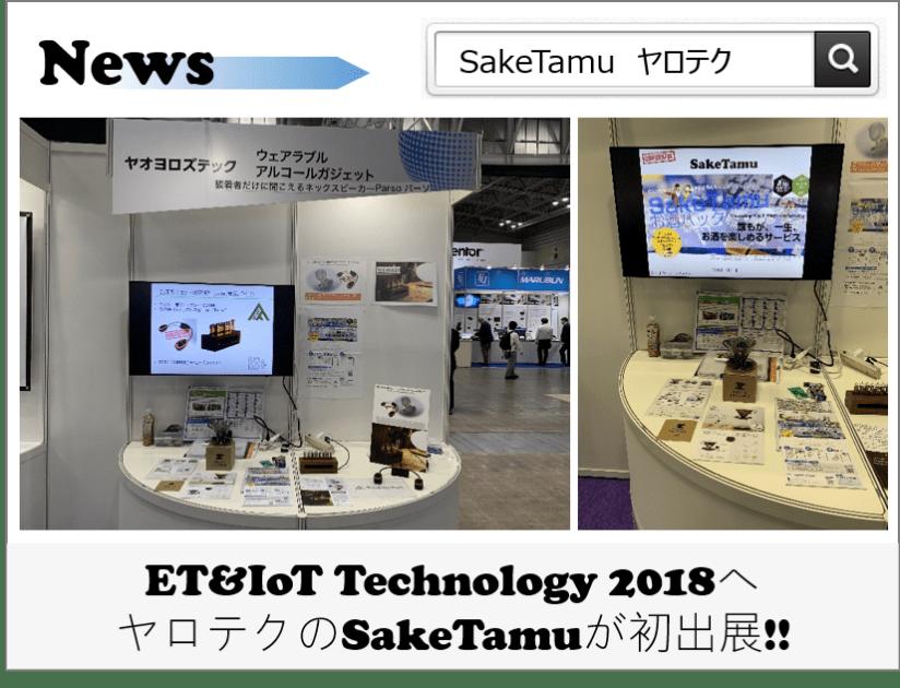 20181114-16_ET&IoTtechnology2018へSakeTamuを初出展