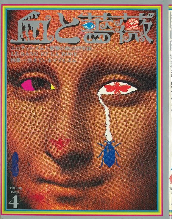 血と薔薇(1969(昭和44年).No.4 表紙)製作=康芳夫
