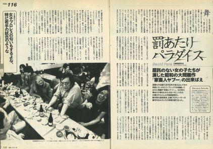 週刊SPA!2000年6月7日号掲載記事『家畜人ヤプー』