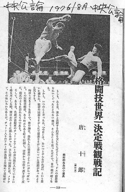 『格闘技世界一決定戦観戦記』中央公論(1976・8)
