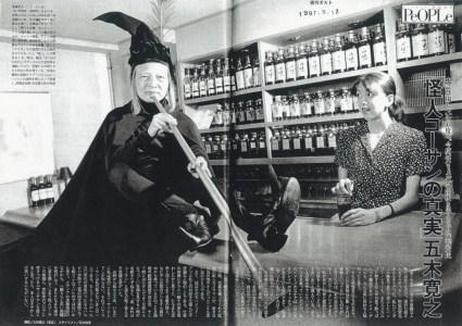 康芳夫:週刊ポスト(1997年9月12日)より