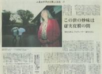 この世の妙味は虚実皮膜の間:毎日新聞(2009年10月24日)より抜粋
