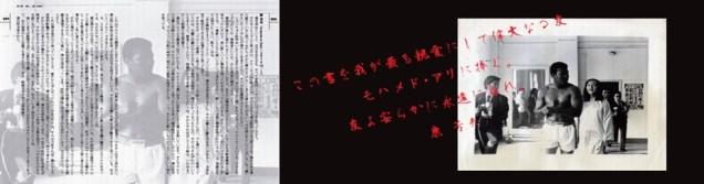 虚人と巨人 国際暗黒プロデューサー 康芳夫と各界の巨人たちの饗宴