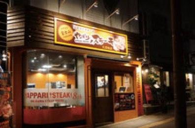 8thやっぱりステーキ久茂地店