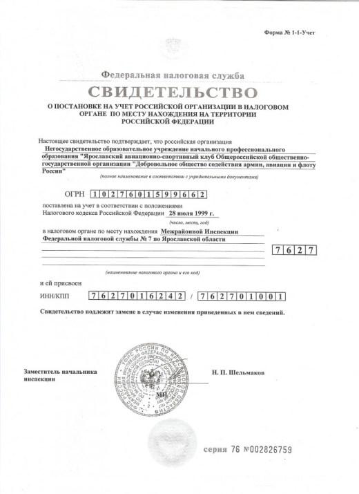 Ярославский АСК