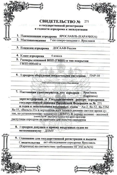 Свидетельство о годности аэродрома Ярославского АСК ДОСААФ