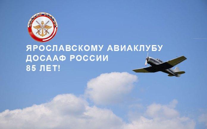 85 лет Ярославскому АСК ДОСААФ России. Слайдшоу