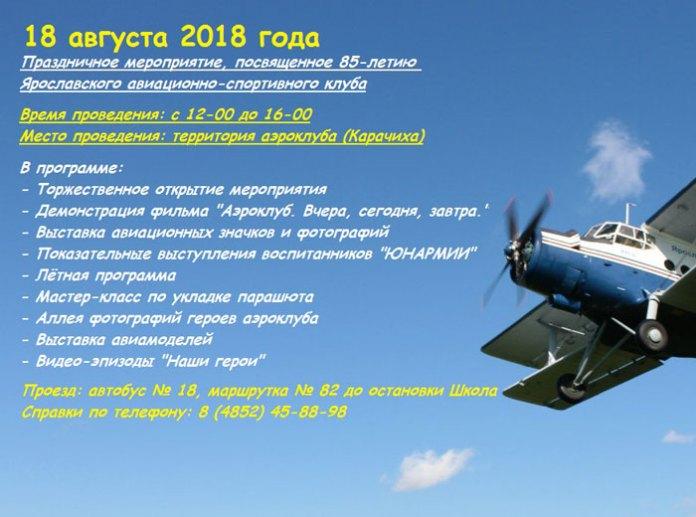 85 лет Ярославскому авиационно-спортивному клубу