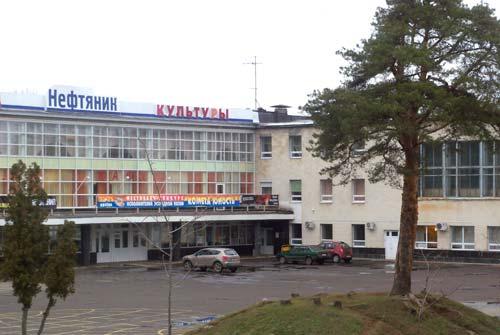 Ярославль, Нефтестрой, ДК