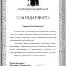 Благодарность Ковальскому