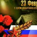 Поздравление с 23 февраля - Днем защитника Отечества! Поздравление