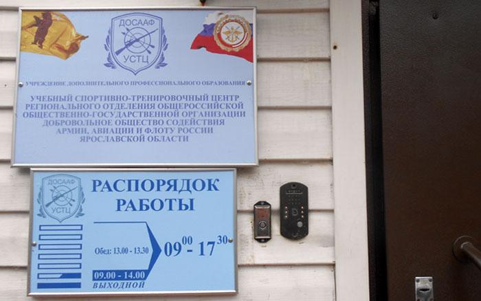 г. Ярославль ул. Менделеева 4-А