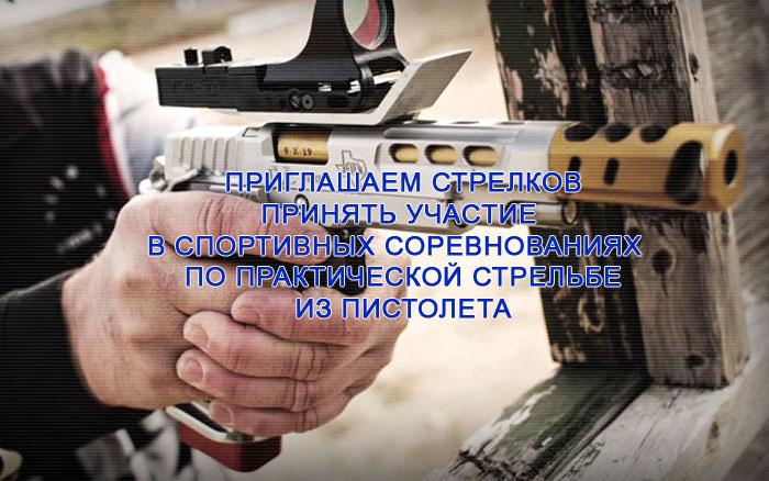 Приглашаем стрелков принять участие в соревнованиях