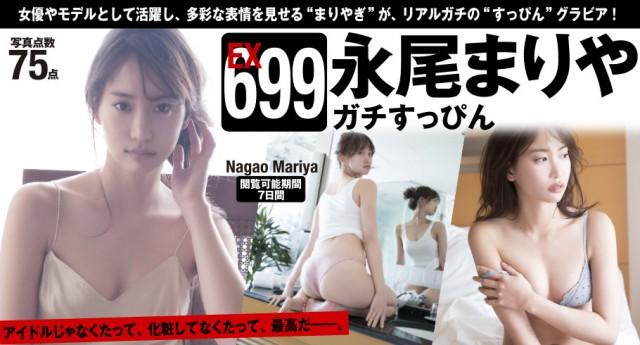 永尾まりやさんのセクシー画像