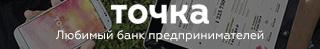 """Филиал Точка ПАО Банка """"ФК Открытие"""""""