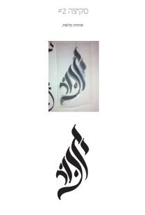 מתוך תהליך העבודה ללוגו ״יזכור״, ירונימוס.