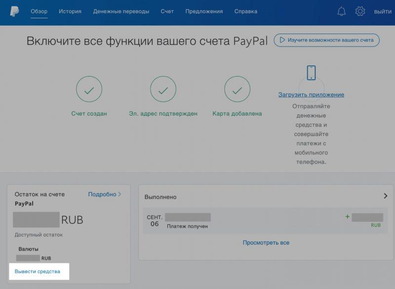 PayPal Wallet есептік жазбасын қалай анықтауға болады - процедура
