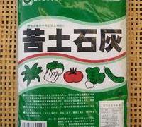 野菜の作り方 苦土石灰とは