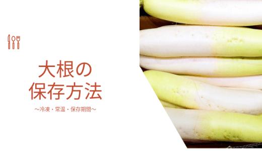 大根の保存方法|冷凍・冷蔵・保存期間と保存食レシピ!葉も干せる?