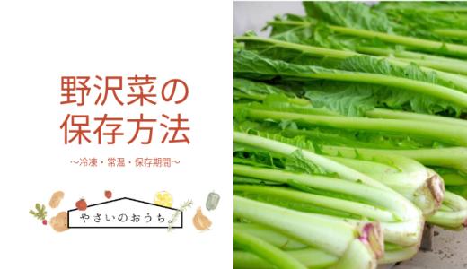 野沢菜の保存方法|冷凍・冷蔵・保存期間と保存食レシピ!塩漬け以外オリーブオイルが便秘解消