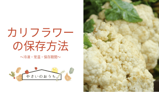 カリフラワーの保存方法|冷凍・冷蔵・保存期間と保存食レシピ!茎も捨てずに保存