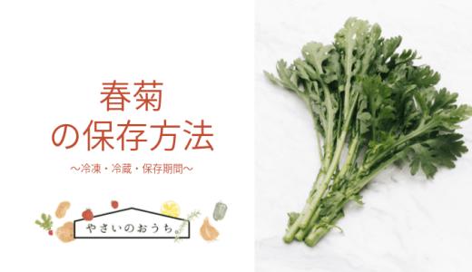 春菊の保存方法|冷凍・冷蔵・保存期間と保存食レシピ!生で栄養もアップ