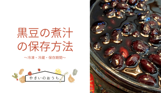 黒豆の煮汁の保存!再利用やリメイクレシピ・効能や喉に効く?