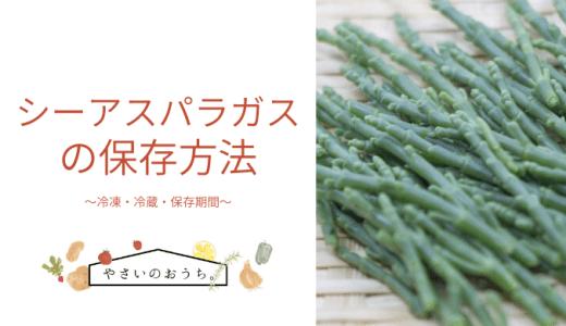 シーアスパラガスの保存方法|冷凍・冷蔵・保存期間と保存食レシピ!調味料になる不思議な野菜!