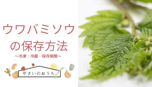 ウワバミソウ(赤みず)の保存方法 冷凍・冷蔵・期間と保存食レシピ!山菜の下処理