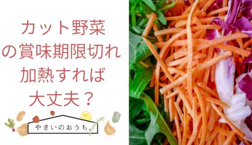 カット野菜の賞味期限切れ2、3日加熱すれば大丈夫?