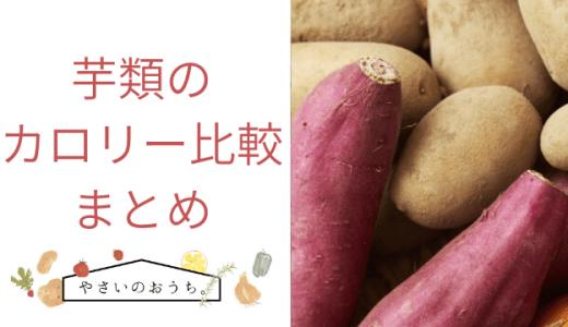 芋類のカロリー比較まとめ じゃが芋・さつま芋がダイエット向き?