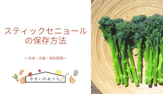 スティックセニョールの保存方法|冷凍・冷蔵・期間と保存食レシピ!天日干しもできる