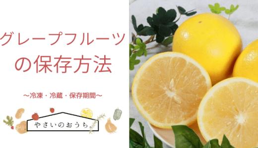 グレープフルーツの保存方法|冷凍・冷蔵・期間と保存食レシピ!皮ごと干せる