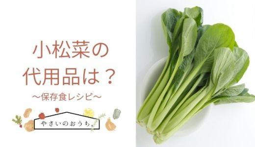 小松菜の代用はほうれん草以外ある?緑黄色野菜で調査!