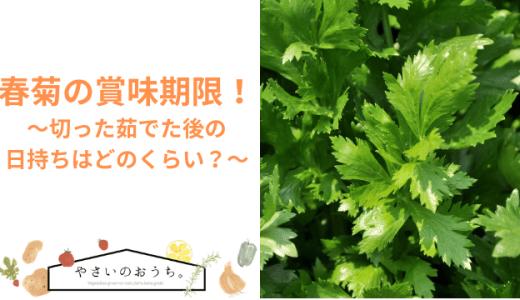 春菊の賞味期限!切った茹でた後の日持ちはどのくらい?