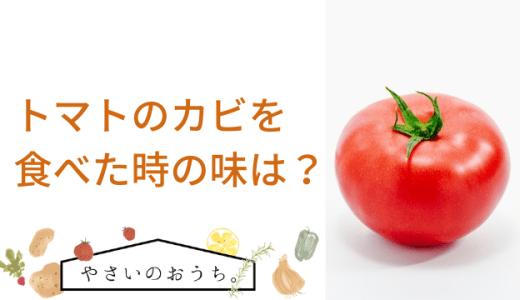 トマトのカビを食べたときの味は?白や黒や緑で違いは?