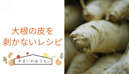 大根の皮を剥かないレシピ 皮ごとの理由と洗い方